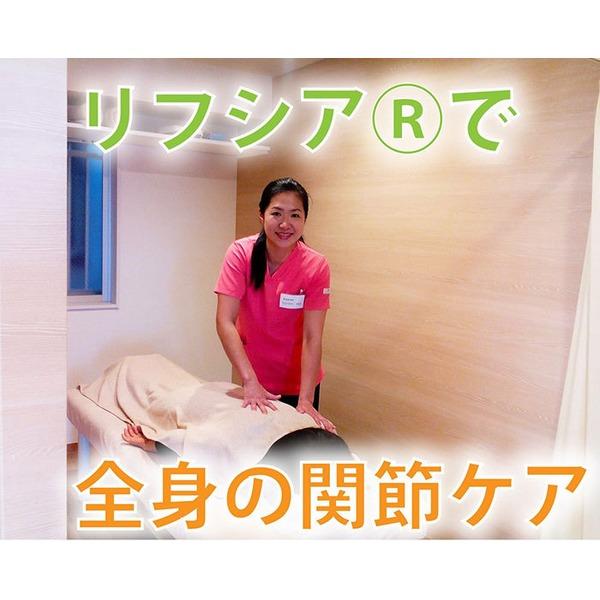 リフシア(R)で関節しっかり全身ケア・特別施術券(60分)【東京都】