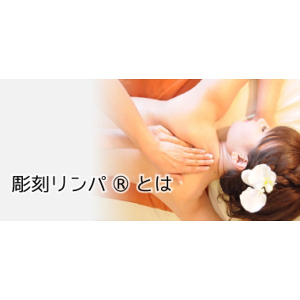 【salon An・Fan】彫刻リンパ(R) 60分全身お試しコース【千葉県】