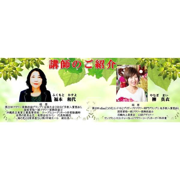 花チケット②(デモンストレーションと季節の花を使ったレッスン)【沖縄県】