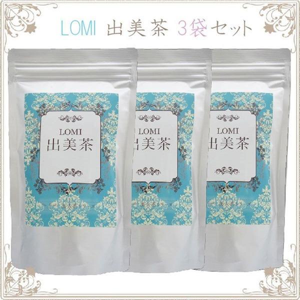 LOMI出美茶(3袋セット)