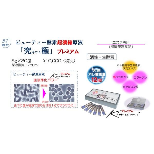 馬プラセンタと三大漢方配合 ビューティー生酵素 究極 (キワミ) プレミアム