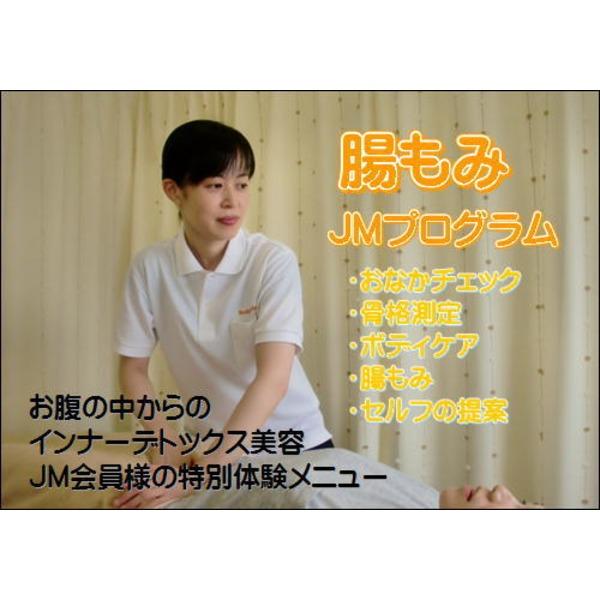腸もみセラピー JMベーシックプラン【愛知県・三重県】
