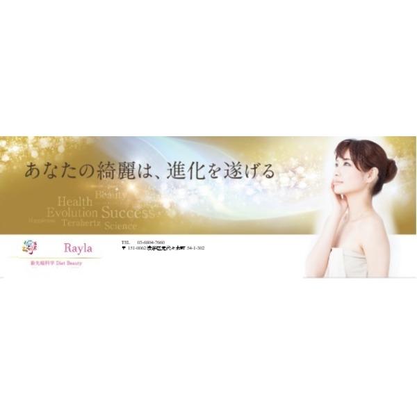クイーンフィトセル(植物幹細胞)【東京都】