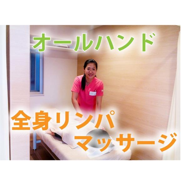 国家資格を持つスペシャリストによる全身リンパマッサージ(90分)【東京都】