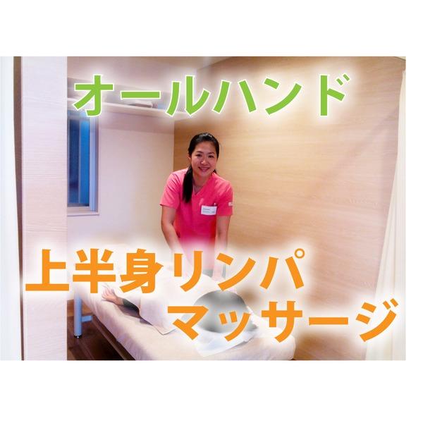 国家資格を持つスペシャリストによる上半身リンパマッサージ(60分)【東京都】