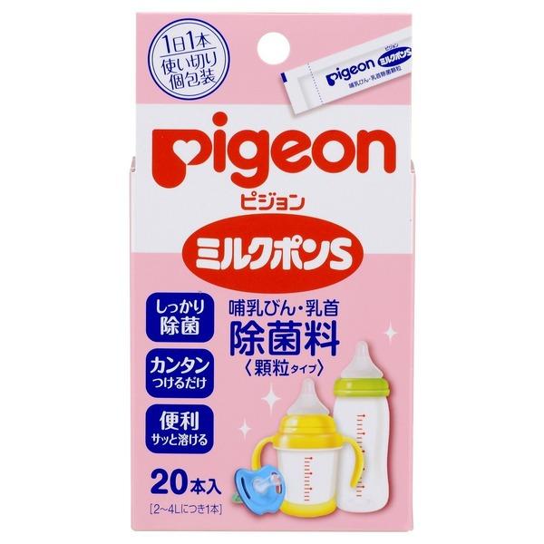 ピジョン Pigeon ミルクポン S 計量不要 顆粒タイプ 20包入 母乳実感 哺乳瓶消毒等に