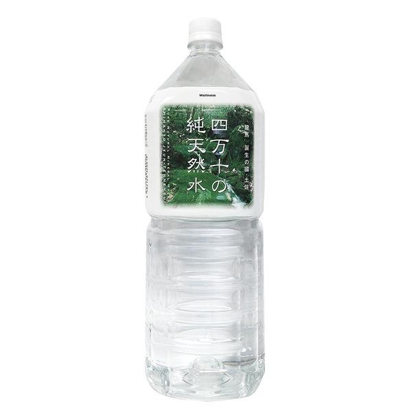 [2CS] ウェルネス 四万十の純天然水 (2L×6本)×2箱