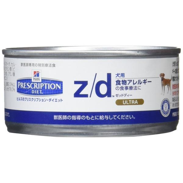 プリスクリプション・ダイエット 療法食 ZDウルトラ缶 犬 156g×24