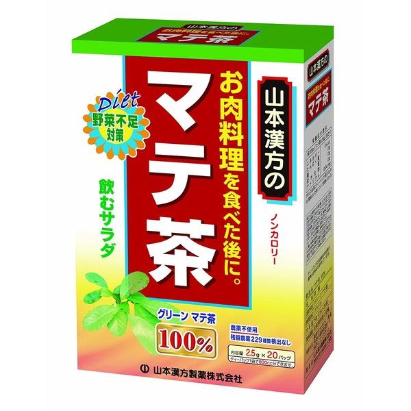 山本漢方製薬 マテ茶100% 2.5gX20H