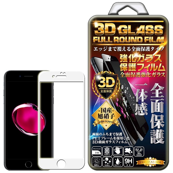 apple iphone7 4.7 white フィルム 3D 全面 ガラスフィルム 保護フィルム 強化ガラスフィルム 【TREND】曲面デザイン 3Dラウンドエッジ加工 98%透過率 3D Touch対応 高透明度 自動吸着 気泡ゼロ HD画面 硬度9H 飛散防止 指紋・汚れ防止