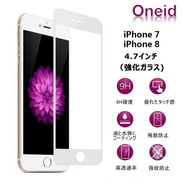 Oneid iPhone 8/iPhone 7 強化ガラスフィルム 全面保護 硬度9H 自動吸着 3D/5Dラウンドエッジ加工 ( ホワイト)