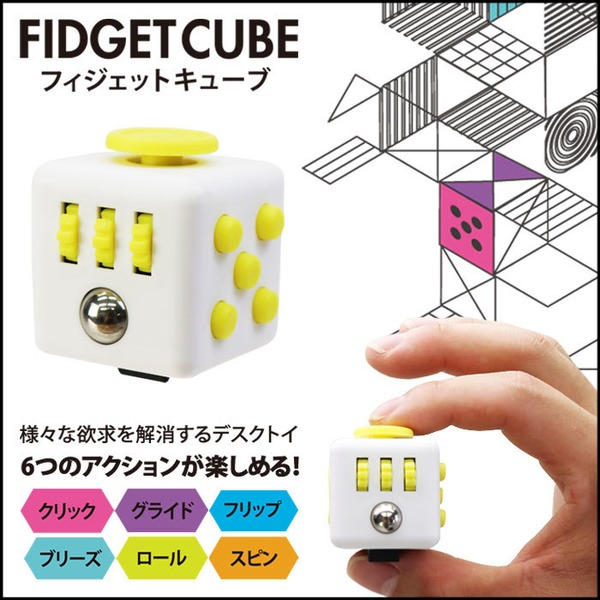 FIDGET CUBE フィジェットキューブ