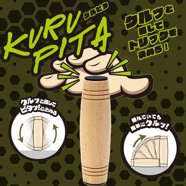 KURUPITA クルピタ HTKP001