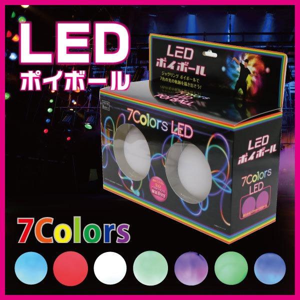 LEDポイボール 7Colers LED