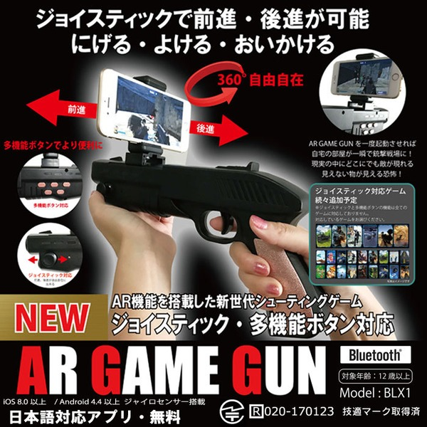 AR GAME GUN BLX1 (ジョイスティック)