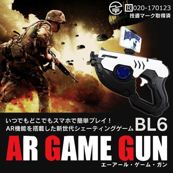 AR GAME GUN BL6 (大)