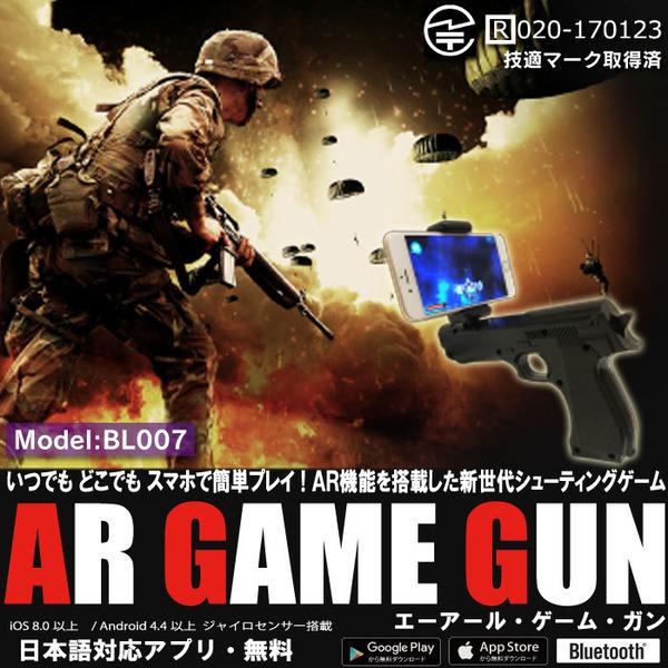 AR GAME GUN BL007 (小)