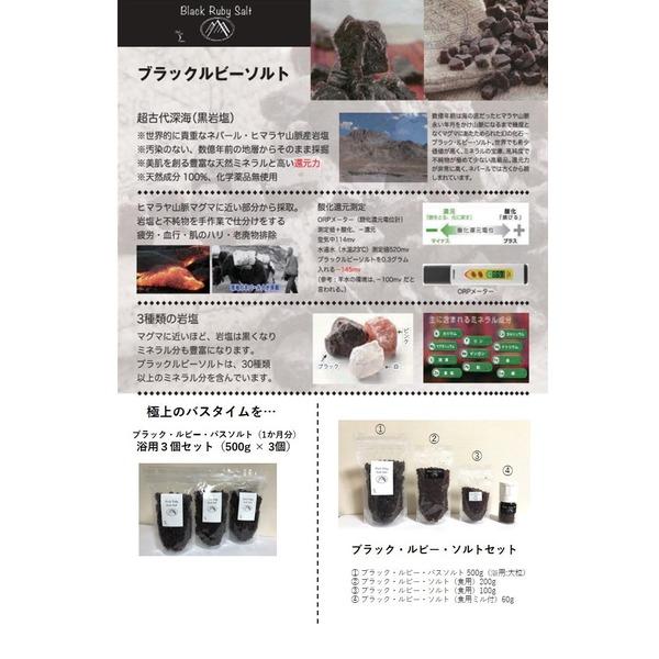 ブラック・ルビー・バスソルト(500g×3個)