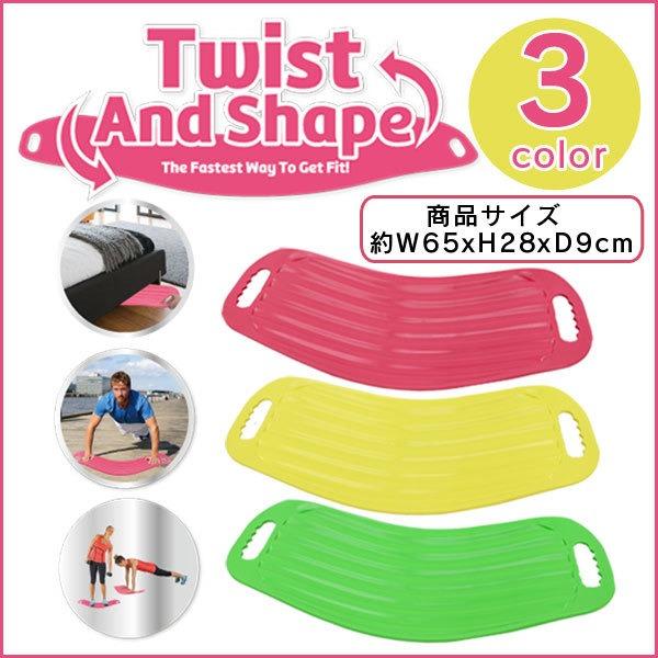 Twist And Shape  グリーン
