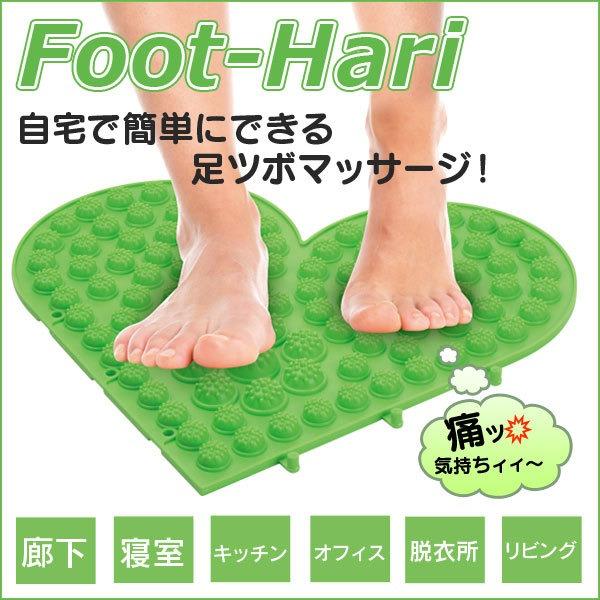 Foot-Hari フットハリー