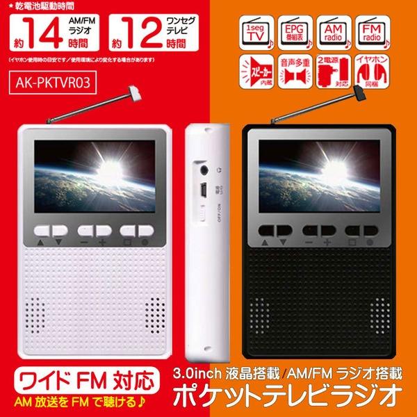 3インチポケットテレビラジオ(W)ホワイト