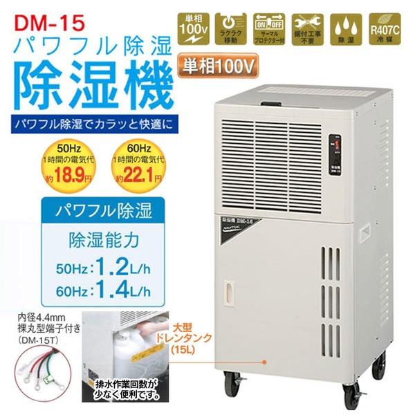 【ナカトミ】除湿機 DM-15