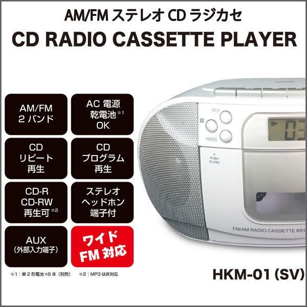 AM/FMステレオCDラジカセ HKM-01