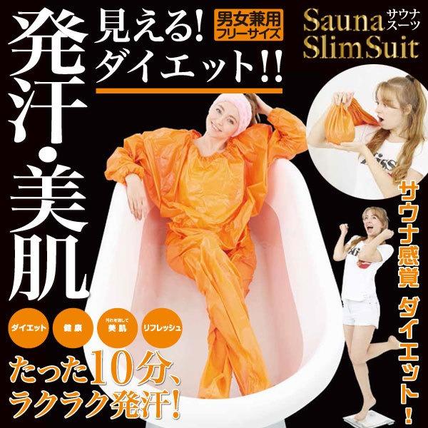 サウナスリムスーツ オレンジ