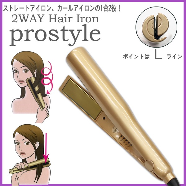 2WAY Hair Iron Prostyle YHI-230G ゴールド