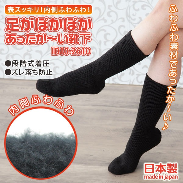 【日本製】足がぽかぽか あったか~い靴下 ID10-2610(23~25cm)ブラック(5足セット)