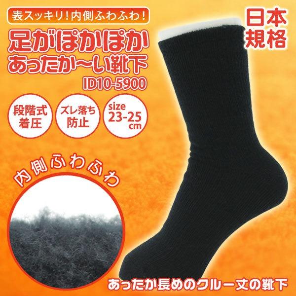 【日本規格】足がぽかぽか あったか~い靴下 ID10-5900(23~25cm)ブラック(5足セット)