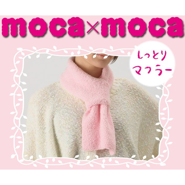 MOCA×MOCA しっとりマフラー MC-NW(5個セット) ピンク