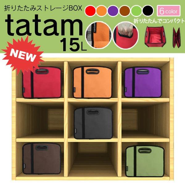 折りたたみストレージBOX tatam(たたむ)シングル 15L  レッド(2個セット)