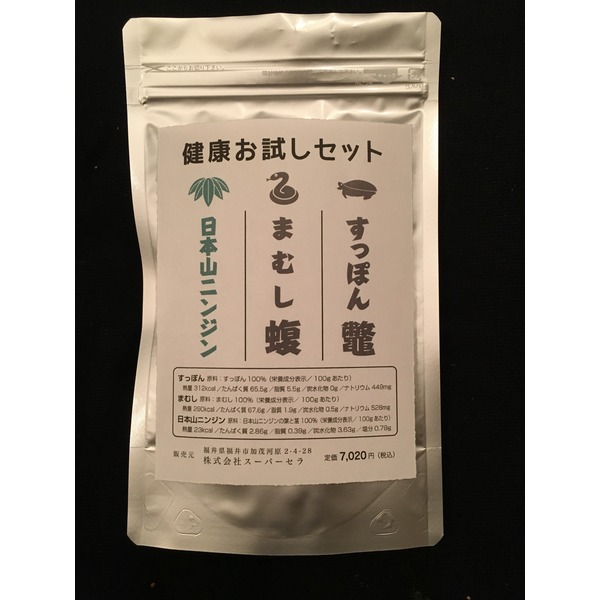 健康お試しセット(日本山ニンジン・まむし・すっぽん)