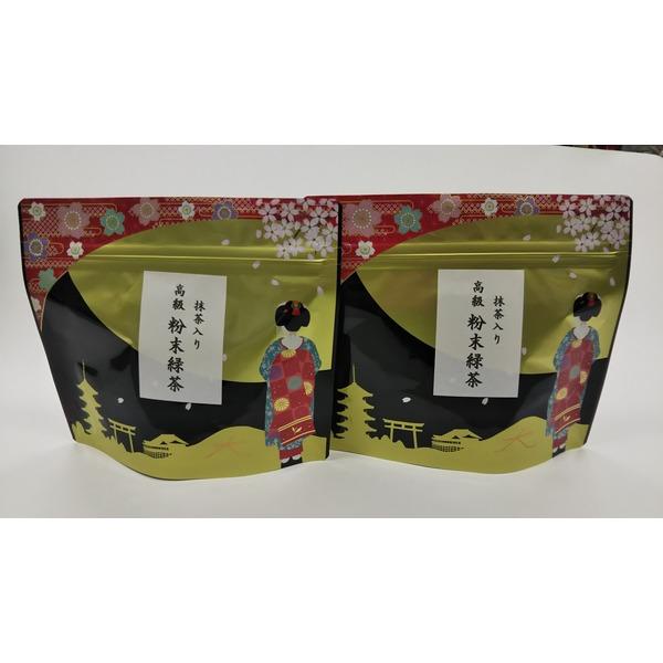 抹茶入り 高級粉末緑茶 70g×2袋