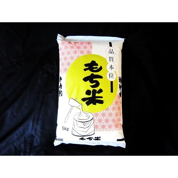 もち米(国産米)5kg