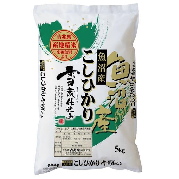 雪蔵仕込魚沼産コシヒカリ 5kg