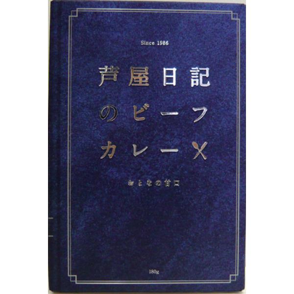 味の坊 芦屋日記のビーフカレーおとなの甘口180g×10個
