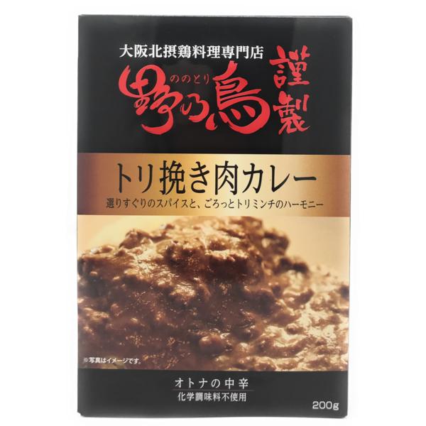 味の坊 野乃鳥謹製 トリ挽き肉カレー200g×10個