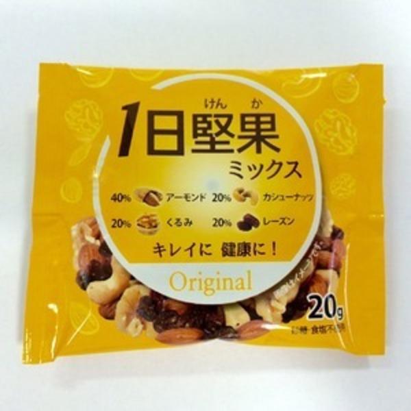 1日堅果ミックス オリジナル【15袋セット】