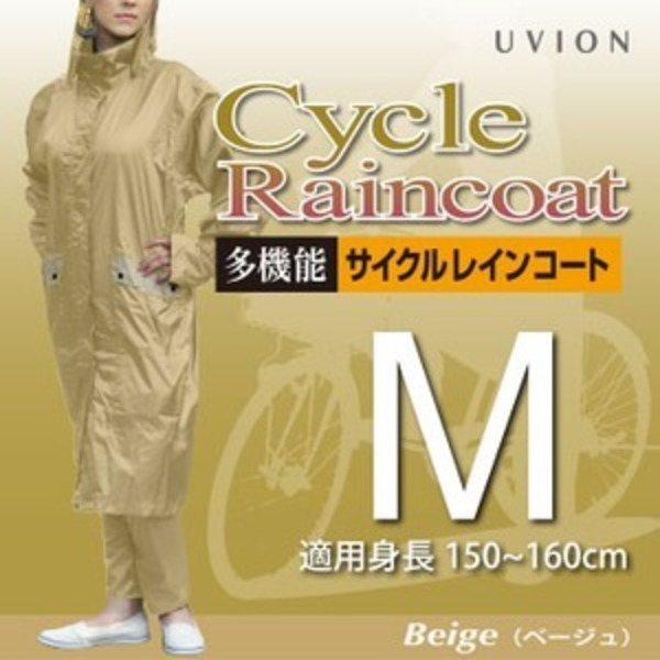 【UVION】 728 多機能サイクルレインコート M ベージュ