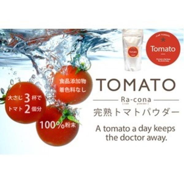 ポルトガル 完熟トマトパウダー 300g 料理用