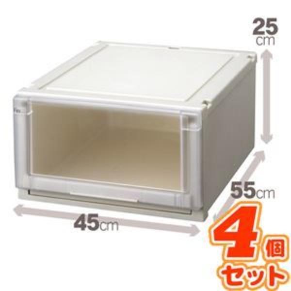(4個セット) 収納ボックス/衣装ケース 『Fits フィッツユニットケース』 幅45cm×高さ25cm 日本製