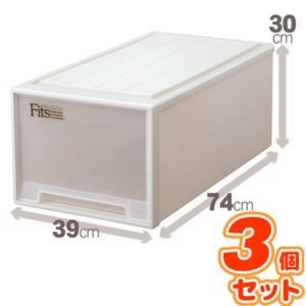 (3個セット) 押入れ収納/衣装ケース 【ディープ】 幅39cm×高さ30cm 『Fits フィッツケース』 日本製