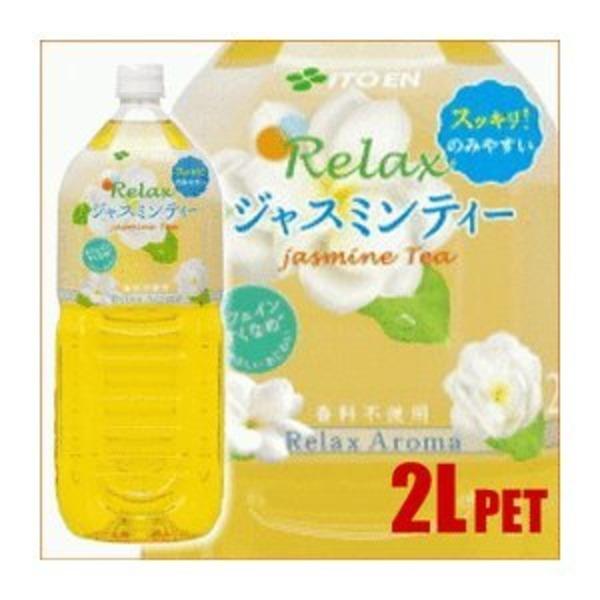 【まとめ買い】伊藤園 Naturalリラックスジャスミンティー 2.0L×12本【6本×2ケース】 ペットボトル
