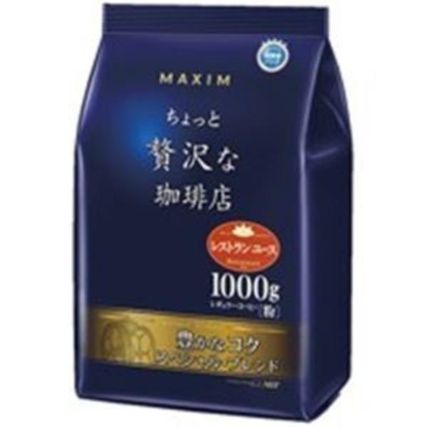 AGF マキシム贅沢な珈琲豊かなコク1kg 3袋