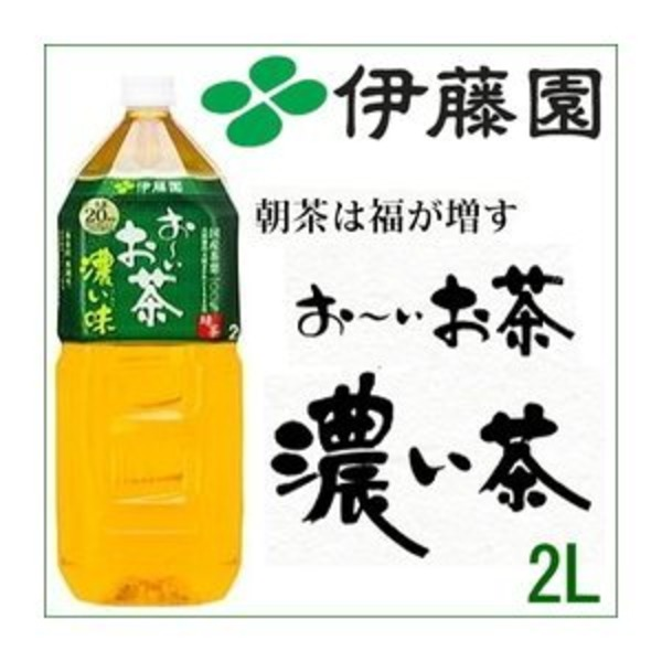 【まとめ買い】伊藤園 おーいお茶 濃い茶 ペットボトル 2.0L×6本(1ケース)