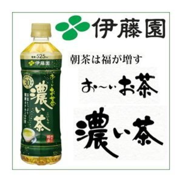 【まとめ買い】伊藤園 おーいお茶 濃い茶 ペットボトル 525ml×24本(1ケース)
