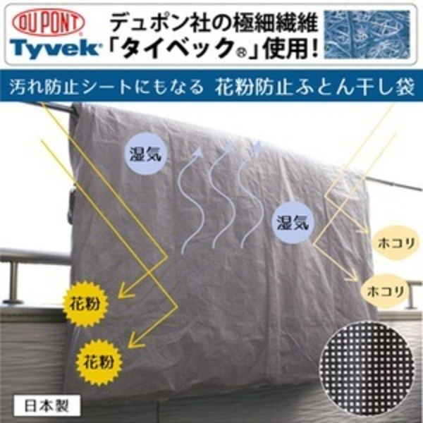 汚れ防止にもなる布団干し袋