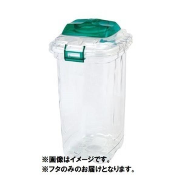 (まとめ) 積水テクノ成型 透明エコダスター 共通フタ(本体別売り) かぶせ蓋グリーン TPFP4G 1個 【×2セット】
